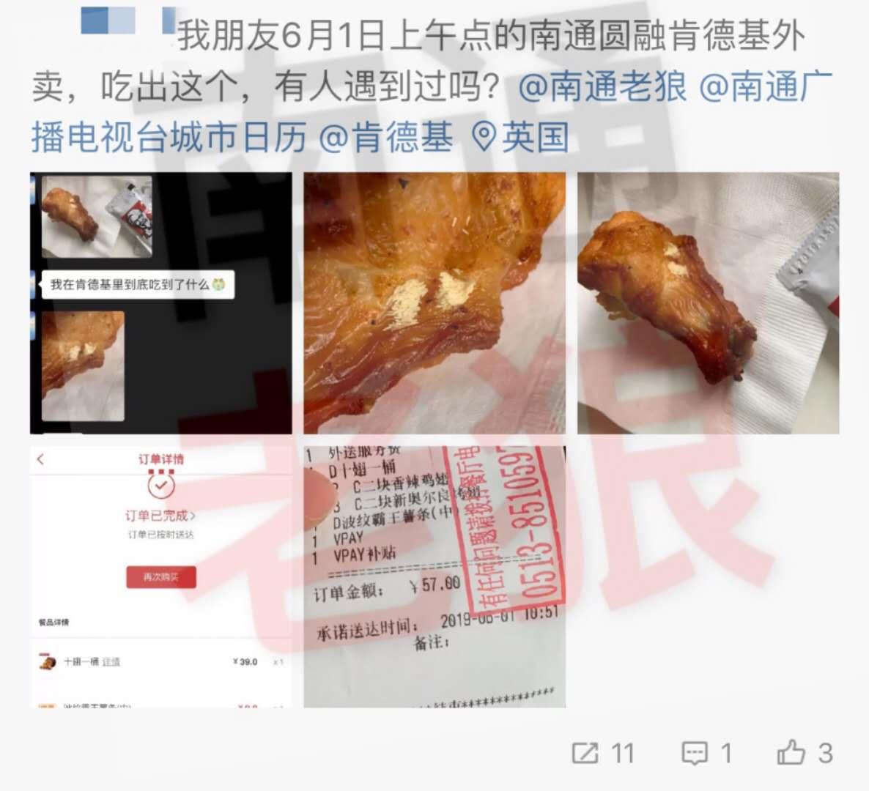 """江苏南通网友曝在肯德基外卖中吃到""""白卵"""",涉事门店仍正常营业"""