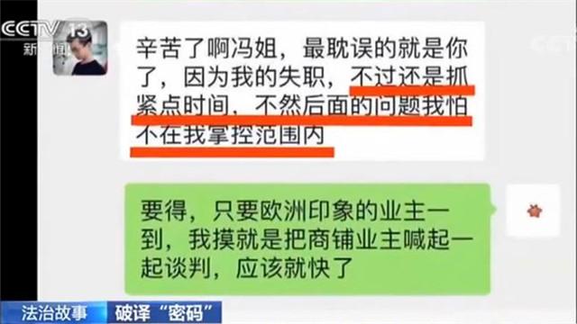 """轻信女网友被困十三天 特殊""""密码""""让受害人得救"""