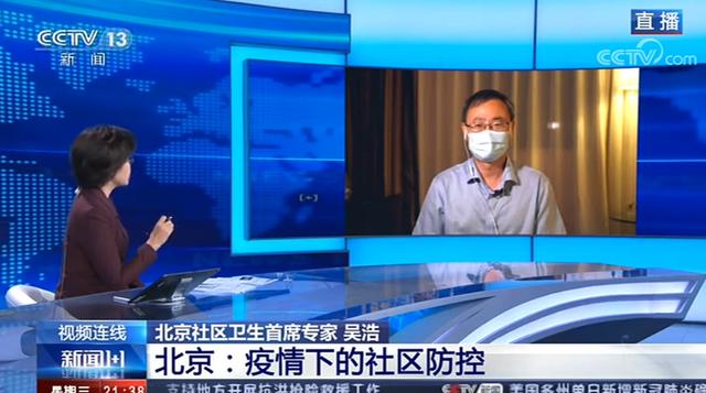 """为何说""""西城大爷""""为北京疫情防控立了一功?疾控专家回应"""