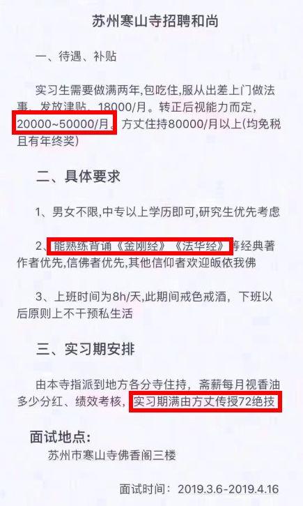 寒山寺月薪2万起招聘和尚?然而…网友炸锅了!