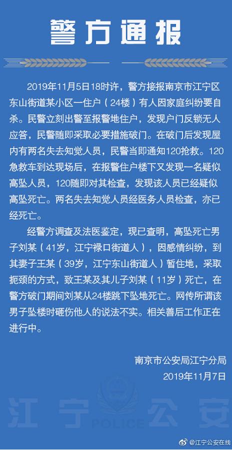 江宁一男子扼死妻儿后从24楼跳楼身亡